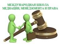 Международная школа медиации, менеджмента и права