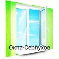 Окна Двери Серпухов