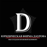Юридическая фирма Даурова