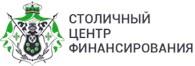 «Столичный Центр Финансирования»