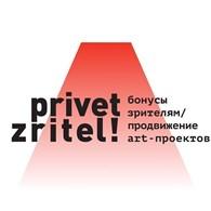 PRIVETZRITEL