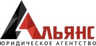 Юридическое агентство «Альянс»