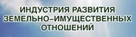 Кадастровый инженер Попов И. Н.