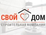 """Курская строительная компания """"Свой Дом"""""""