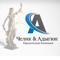Юридическая компания « Челик & Адыгюн »