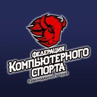 Федерация компьютерного спорта Краснодарского края