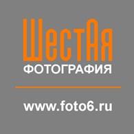 «ФОТОГРАФИЯ №6»