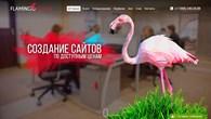 Фламинго Дизайн
