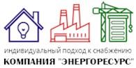 Энергоресурс (ЭНЕРГОМИР)