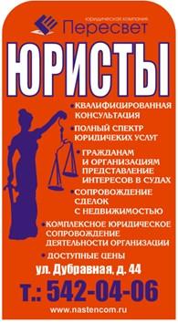 Юридическая компания ПЕРЕСВЕТ