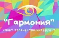 "Центр спорта,творчества ""Гармония"""