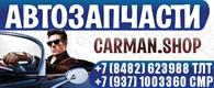 CARMAN.SHOP