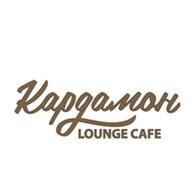 Кардамон, лаундж-кафе