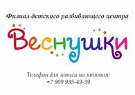 """Развивающий центр """"Веснушки"""""""