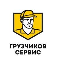 Грузчиков - сервис
