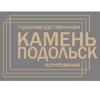 Камень-Подольск