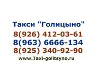 """Такси """"Лидер Голицыно"""""""