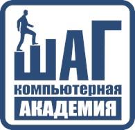 Компьютерная академия «ШАГ»
