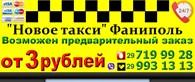 Фаниполь
