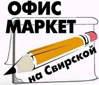 «Офис-Маркет» на Свирской