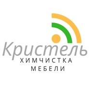 Химчистка мягкой мебели КРИСТЕЛЬ - Москва (Румянцево)