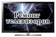 ИП Шарманов А.И. Ремонт телевизоров