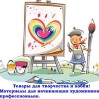 """Художественный магазин - склад """"Виктория"""""""