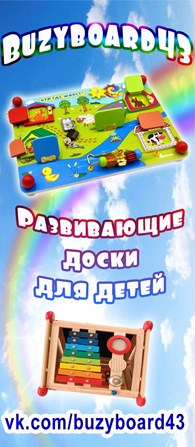 Buzyboard43.ru