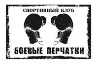 """Клуб единоборств """"Боевые Перчатки"""""""