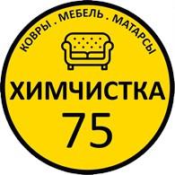 """Химчистка 75"""
