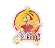 """Центр развития """"Золотой Ключик"""""""