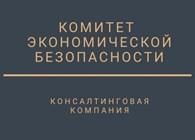 Комитет экономической безопасности