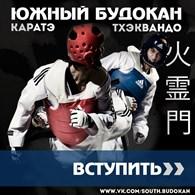 """Спортивный клуб """"Южный Будокан"""""""