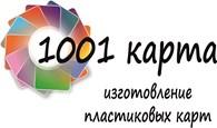"""""""1001 Карта"""" Элиста"""