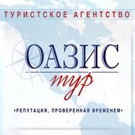 """Туристское агентство """"Оазис - Тур"""""""