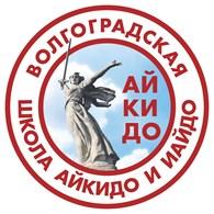 Волгоградская Федерация Айкидо и Иайдо
