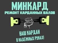 «МИНКАРД»
