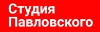 Студия Павловского Сергея