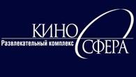 """Развлекательный комплекс """"Киносфера"""""""