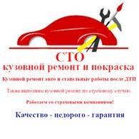 Кузовной ремонт и покраска авто - СТО