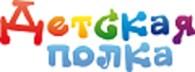 ООО Интернет - магазин «Детская полка»