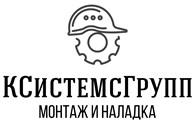 КСистемсГрупп