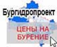 Бургидропроект
