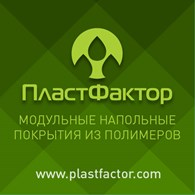 «ПластФактор»