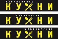 Ульяновские кухни