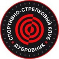 """Спортивно - стрелковый клуб """"Дубровник"""""""