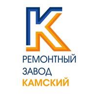 Ремонтный Завод Камский