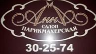 """Салон - парикмахерская """"Анна"""""""