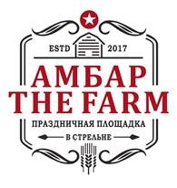 "Амбар ""The Farm"""