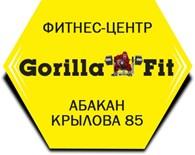 Фитнес - центр «GorillaFit»